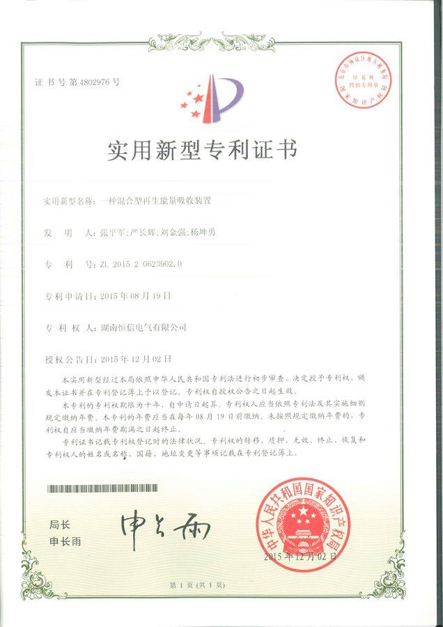 混合再生能量装置专利