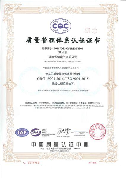 ISO 9000质量管理体系认证证书