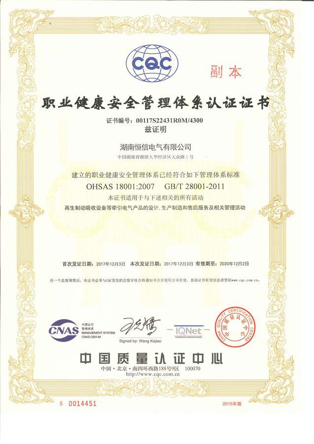 OHSAS18001与GB/T28001职业健康管理体系认证证书