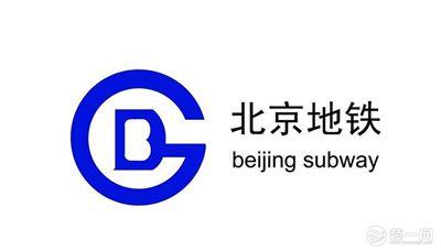 北京地铁运营有限公司