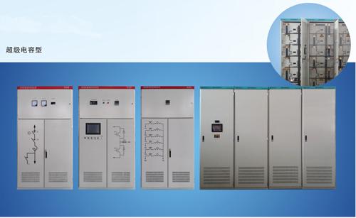 电容储能型