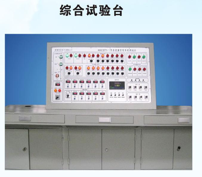 综合电气试验台