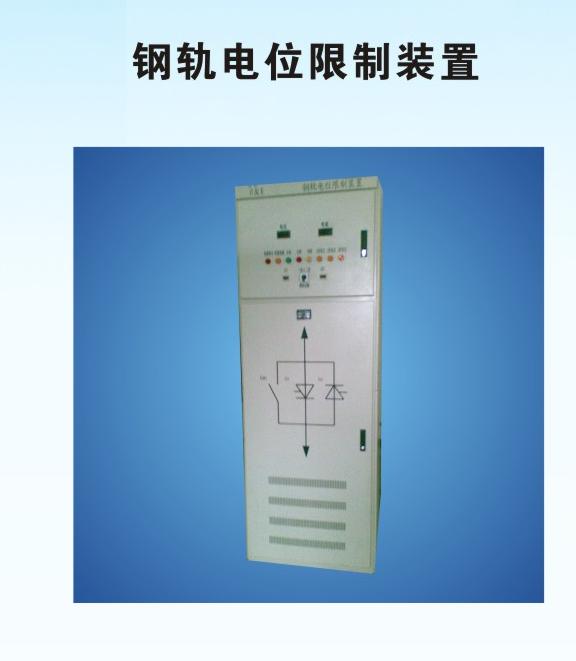 钢轨电位限制装置